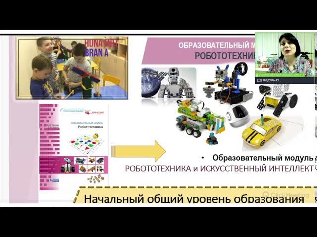 Программа STEM-образования дошкольного и младшего школьного возраста