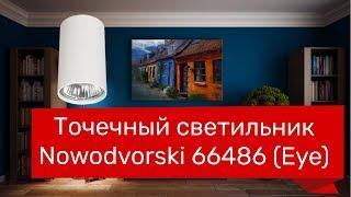 Точечный светильник NOWODVORSKI 66486, 84949, (NOWODVORSKI 5255, 6836, EYE) обзор