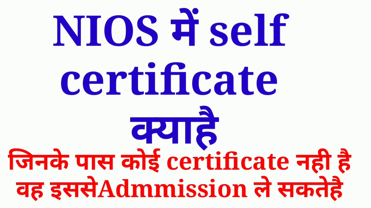 Self Certificate In Nios Admission Youtube