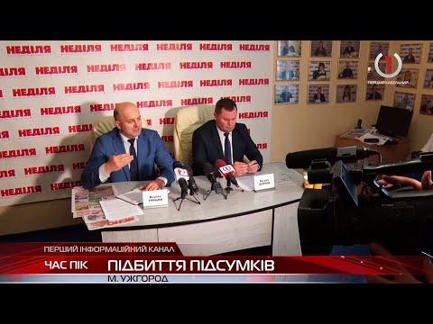 Тіньова зайнятість та виробничий травматизм: в Ужгороді обговорили проблеми Управління Держпраці