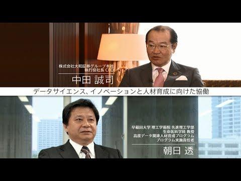Daiwa Securities Group Inc.×Waseda Research