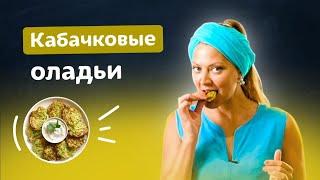 Оладьи из кабачков: простой и полезный завтрак на каждый день   Рецепт от Татьяны Литвиновой