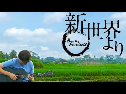 Shinsekai Yori ED - Wareta Ringo - Fingerstyle Guitar Cover