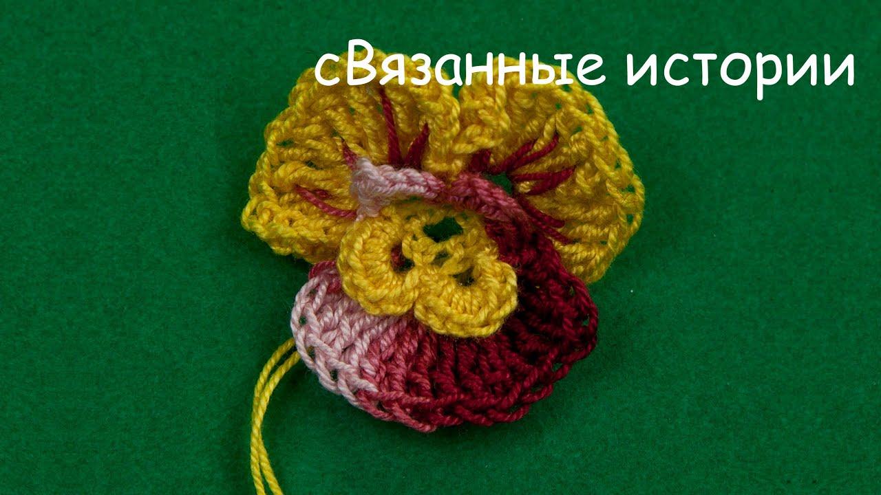 Вязание крючком. Цветы анютины глазки - YouTube