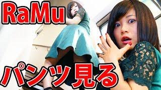 【見えてる】RaMu19歳のパンツを見るために100万円で釣ってみた thumbnail