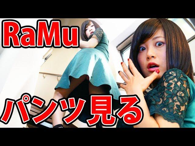 【見えてる】RaMu19歳のパンツを見るために100万円で釣ってみた