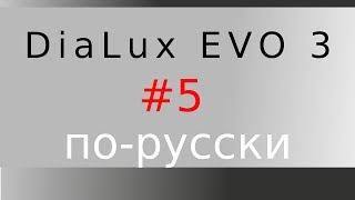 DIALux EVO по-русски №5. Как создавать документацию к проекту.