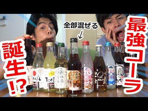 この12種類のコーラ全部混ぜたら最強コーラが生まれるってみんな知ってる?