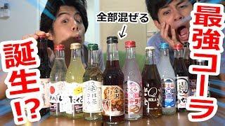 この12種類のコーラ全部混ぜたら最強コーラが生まれるってみんな知ってる? thumbnail