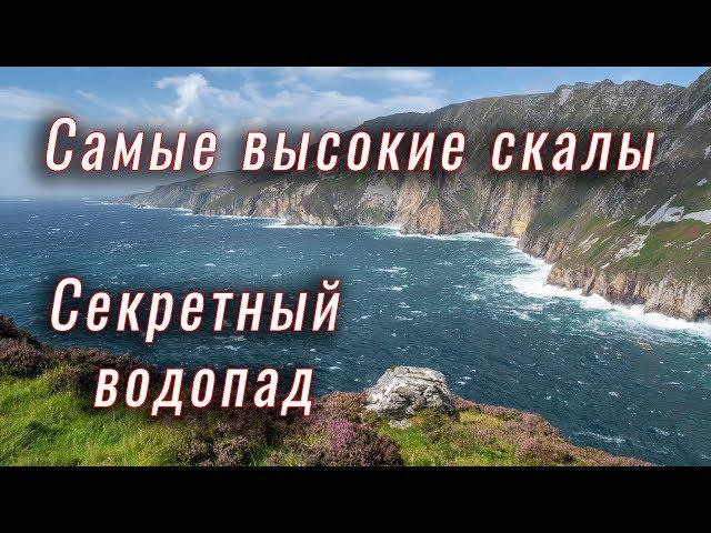 Самые высокие скалы. Секретный водопад