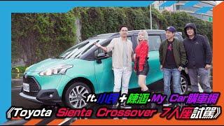《Toyota Sienta Crossover 7人座試駕》ft.小民+陳涵.My Car購車網