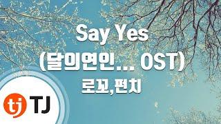 [TJ노래방] Say Yes(달의연인-보보경심려OST) - 로꼬,펀치() / TJ Karaoke