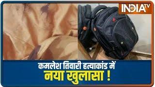 Kamlesh Tiwari हत्याकांड में नया खुलासा, Lucknow के एक होटल में मिला खून से सना भगवा कपड़ा