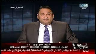 محمد على خير: كيلو الفسيخ ب 160 جنيه ليه لامؤاخذة .. جرى إيه يا حلو!