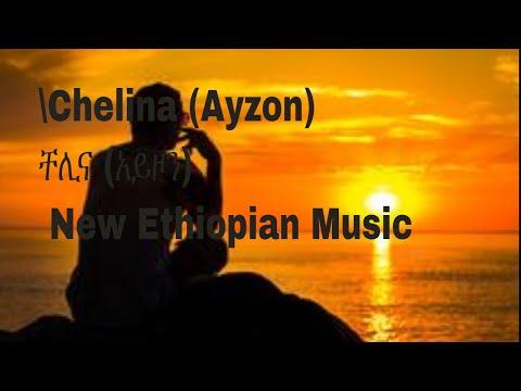 Ethiopian Music : Chelina (Ayzon) ቸሊና (አይዞን) New Ethiopian Music lyric