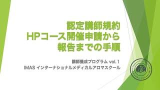 講師養成プログラム2020/2/8