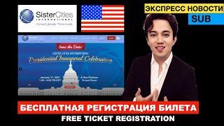 Димаш на онлайн церемонии в честь нового президента США Регистрация билета инструкция