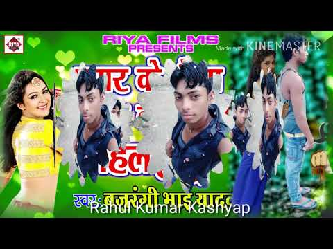 Kareja Tu Badal Gailu MP3 DJ Song DJ Rahul