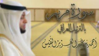 سورة مريم بالترتيل العراقي   أحمد النفيس