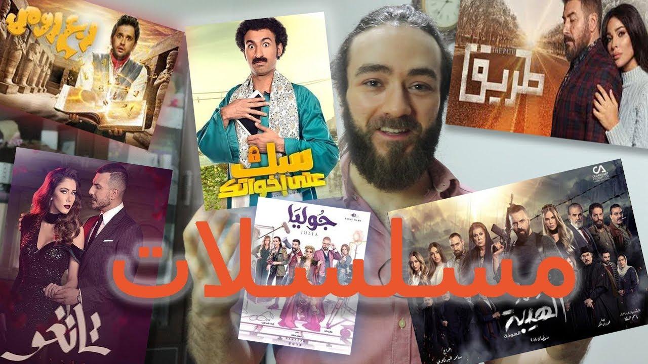رأيي بمسلسلات رمضان 2018 || أي مسلسل/ برنامج المفضل؟؟ || لازم تشوفوا هي المسلسلات!!