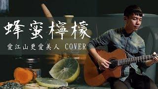 【蜂蜜檸檬 - 吳蕚洋】愛江山更愛美人 - Cover by 凌子璿 木吉他改編 | 實現音樂工作室