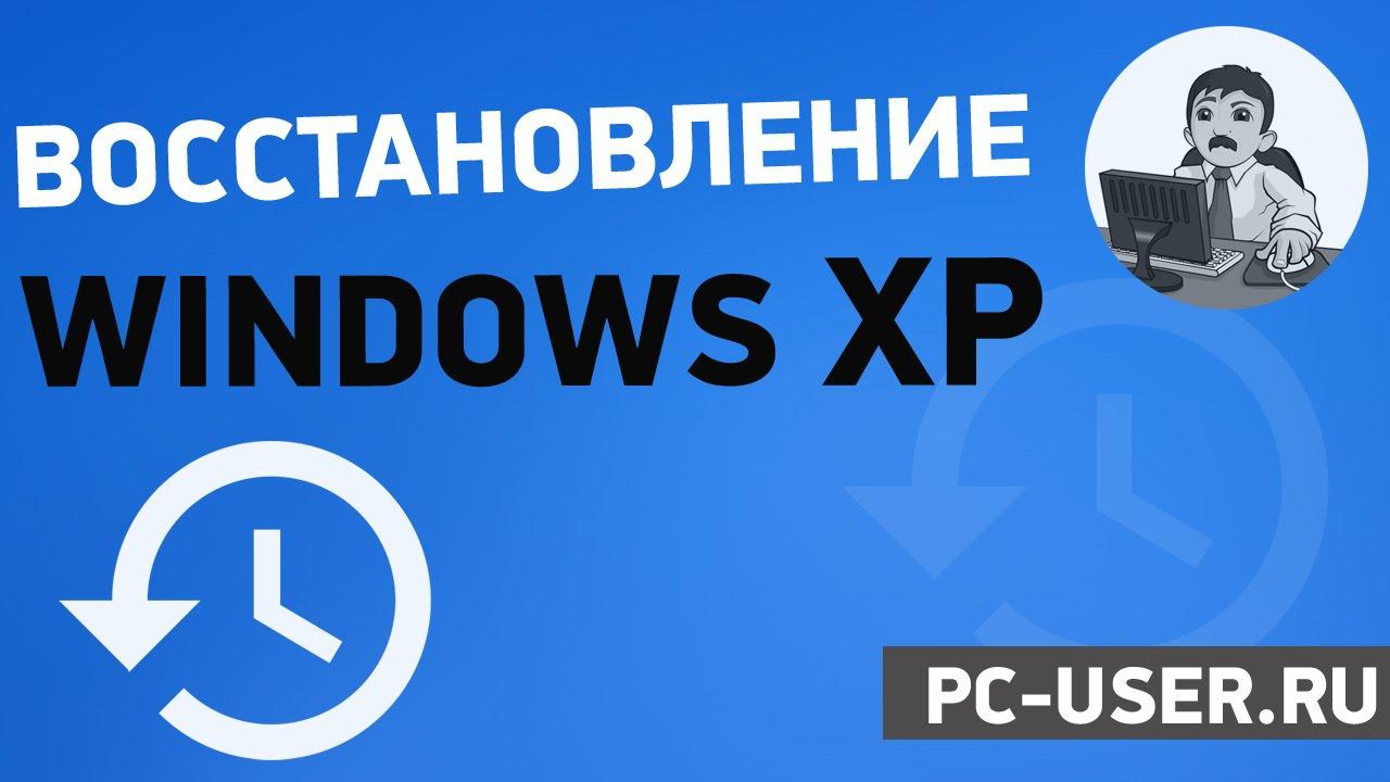 Как быстро восстановить Windows? Восстановление Windows XP с помощью контрольных точек