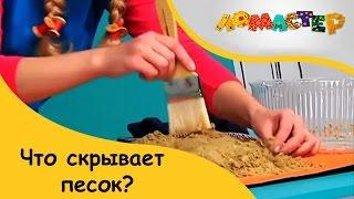 Что скрывает песок? | ЛоМастер [02/14]