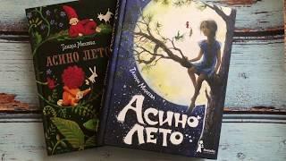 тамара Михеева: Асино лето