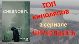 Сериал Чернобыль 2019. Топ 5 киноляпов