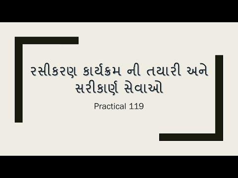Health Sanitary Inspector   Practical 119 | Shivam ITI