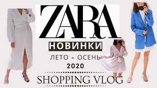 ZARA Новинки. ПРИМЕРКА В МАГАЗИНЕ. Shopping Vlog. ПОКУПКИ И ОБЗОР ОДЕЖДЫ Осень - Зима 2020/2021 ❤️🛍️