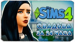 СВАДЬБА ЗА 24 ЧАСА - Дневник Видеоблогера - The Sims 4