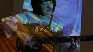 橋本桃子 - 夏の夜の夢