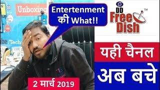 Breaking News: DD Free Dish going to Remove 10 Channels |   DD Free Dish | DD Free Dish New