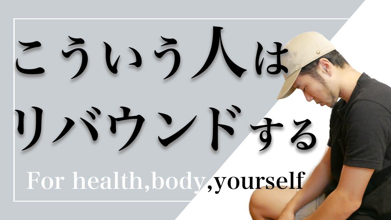 こんな人は痩せないし、痩せてもリバウンドするダイエット中に陥りやすい罠