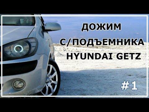 #1. Дожим стеклоподъемника Hyundai Getz