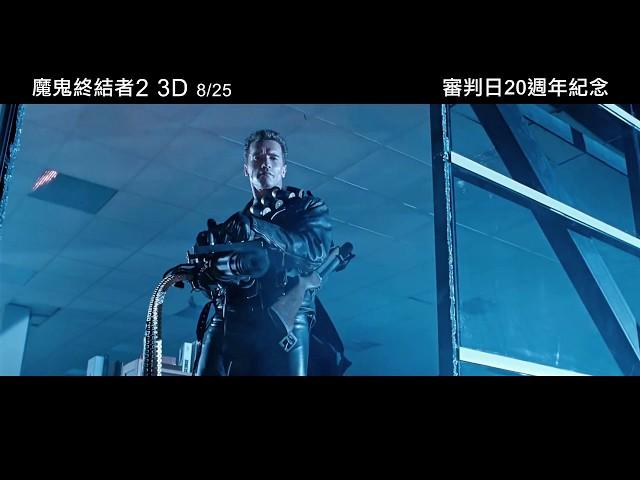 【魔鬼終結者2 3D】 8/25(五) 3D震撼大銀幕