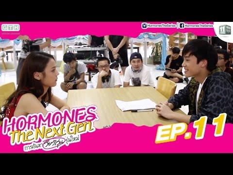 แพทตี้ฉุน! เจอเจมส์ป่วน ใน Hormones The Next Gen EP.11