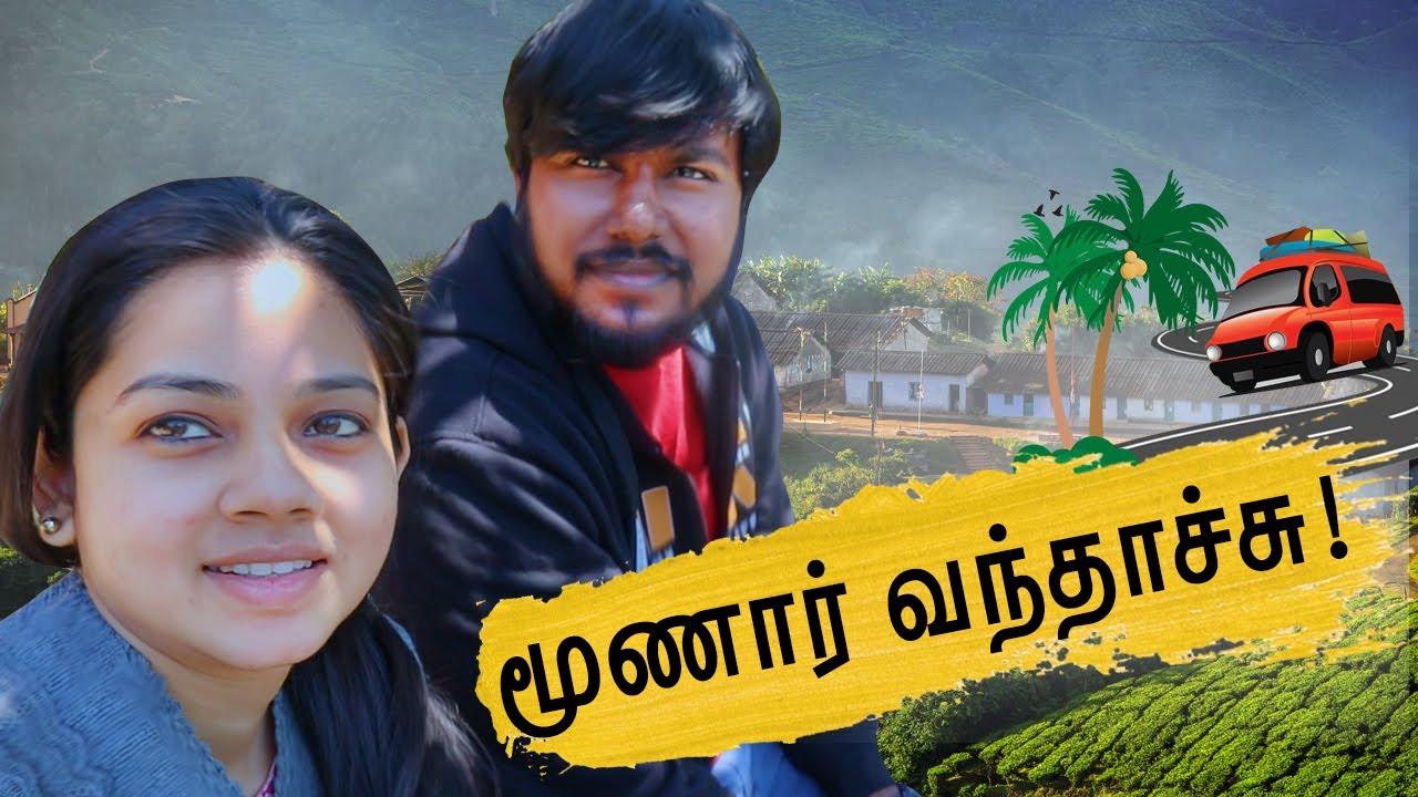Download Day1 in Munnar | EP3 | Anithasampath Road Trip