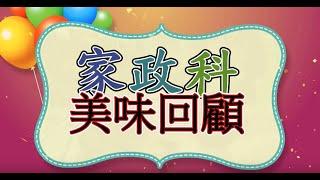 Publication Date: 2018-12-07 | Video Title: 家政科2017/18年度美味回顧︱ 香港道教聯合會圓玄學院第