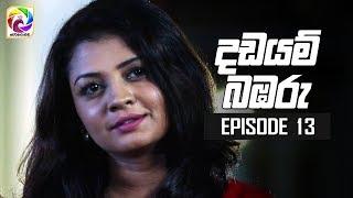 "Dadayam babaru Episode 13  || "" දඩයම් බඹරු "" | සතියේ දිනවල රාත්රී 9.30 ට . . . Thumbnail"