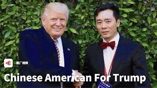 【箭厂视频】Chinese American For Trump