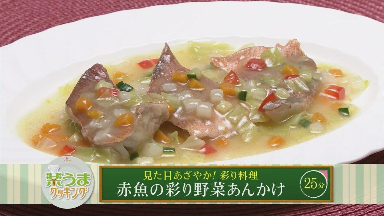 あんかけ 赤 魚
