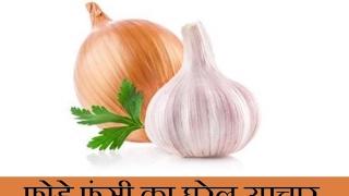 Fode Funsi Ka Gharelu Ilaj : फोड़े फुंसी का इलाज | Ayurvedic Gharelu Nuskhe in Hindi & Urdu | हिंदी