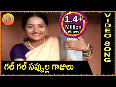 Gal gal sappulla gajulu | Telangana Folk Songs | Janapada Patalu | Telugu Folk Songs HD
