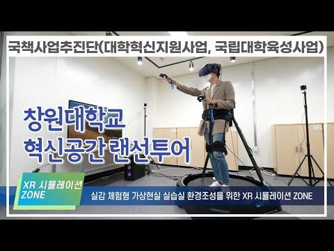 창원대학교 혁신공간 랜선투어(국책사업추진단 제공)