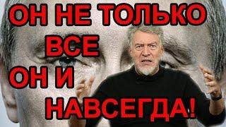 Конкурс стихов про Владимира Путина - 1. Артемий Троицкий