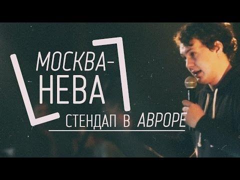 МОСКВА-НЕВА: Стендап в Aвроре