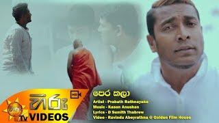 Pera Kala - Prabath Rathnayake [www.hirutv.lk] Thumbnail
