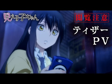 【閲覧注意】TVアニメ『見える子ちゃん』ティザーPV